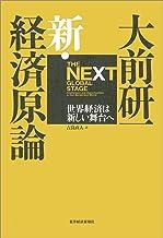 表紙: 大前研一 新・経済原論―世界経済は新しい舞台へ | 吉良 直人