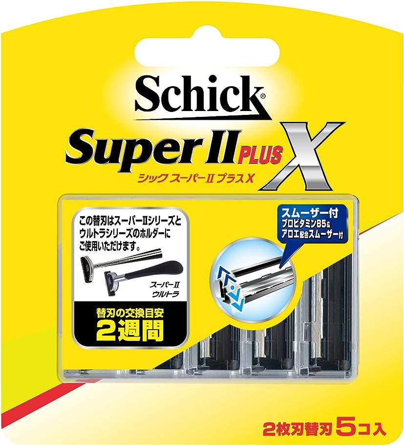 和解する説得力のある聖書シック Schick スーパーII プラスX 2枚刃 替刃 5コ入