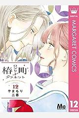 椿町ロンリープラネット 12 (マーガレットコミックスDIGITAL) Kindle版