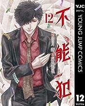 表紙: 不能犯 12 (ヤングジャンプコミックスDIGITAL) | 神崎裕也