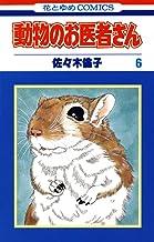 表紙: 動物のお医者さん 6 (花とゆめコミックス) | 佐々木倫子