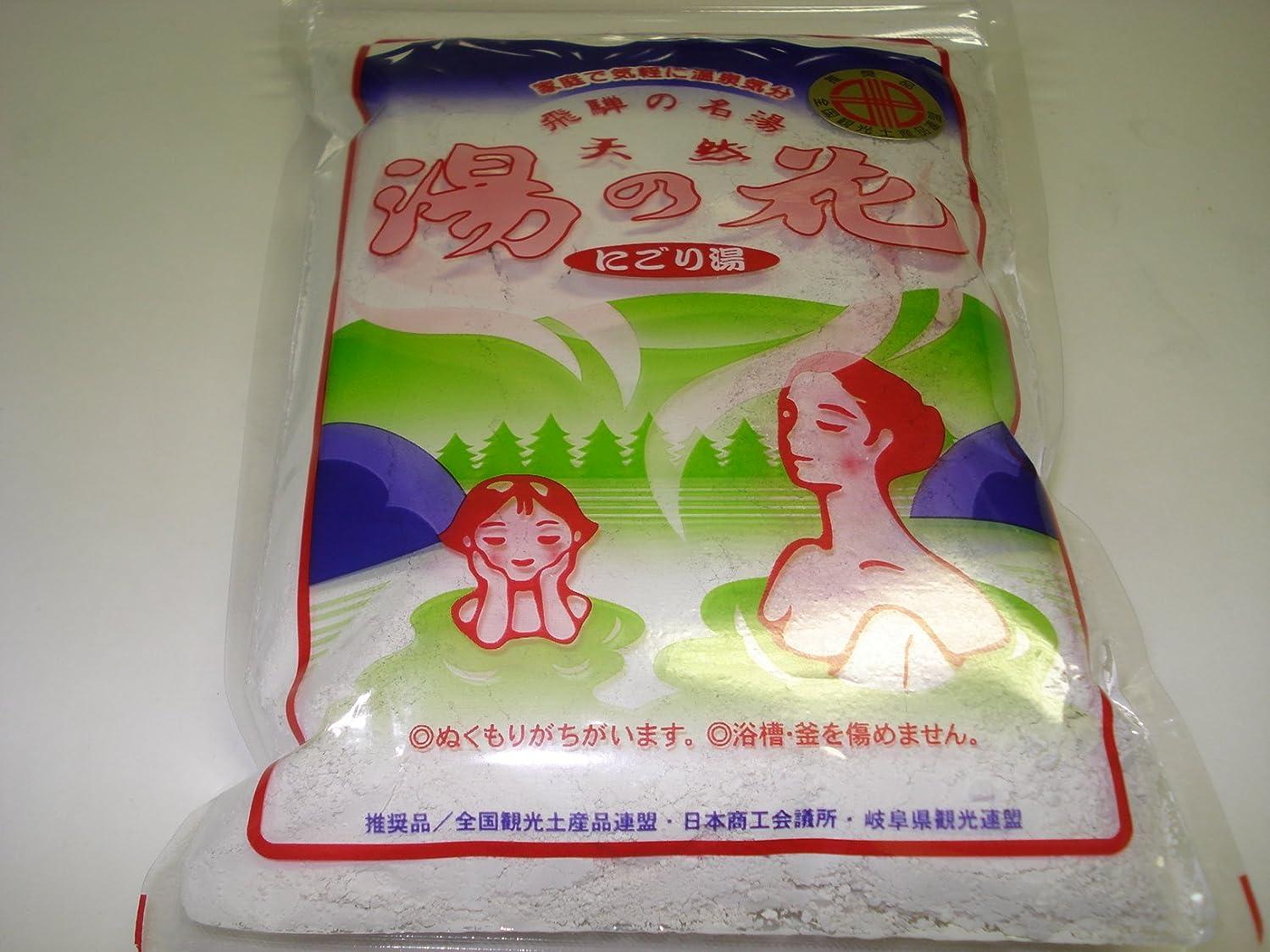 船員近く文明化奥飛騨天然湯の花 徳用袋(250g)