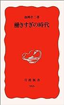 表紙: 働きすぎの時代 (岩波新書) | 森岡 孝二