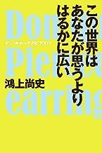 表紙: この世界はあなたが思うよりはるかに広い ドン・キホーテのピアス (SPA!BOOKS) | 鴻上 尚史