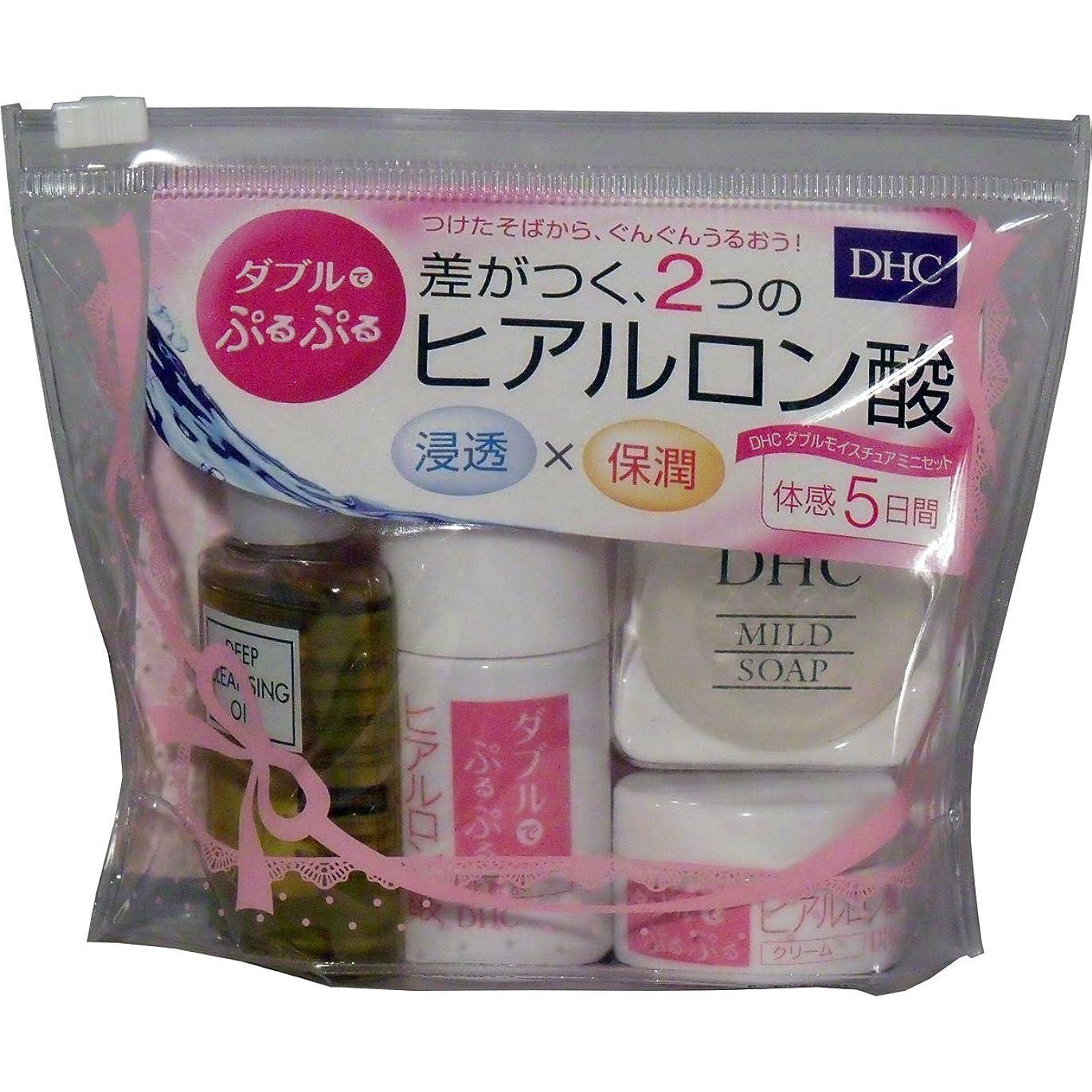 ずるい媒染剤哺乳類DHC ダブルモイスチュア ミニセット【3個セット】