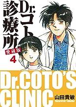 表紙: Dr.コトー診療所 愛蔵版 4 | 山田貴敏