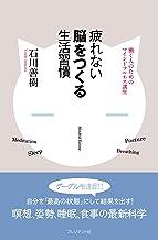 表紙: 疲れない脳をつくる生活習慣 | 石川 善樹