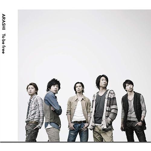 To Be Free by Arashi on Amazon Music - Amazon.com