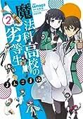 魔法科高校の劣等生 よんこま編 (2) (電撃コミックスNEXT)