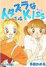 表紙: イタズラなKiss 14巻 | 多田かおる