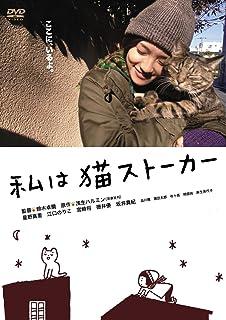 私は猫ストーカー [DVD]