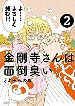 表紙: 金剛寺さんは面倒臭い(2) (ゲッサン少年サンデーコミックス)   とよ田みのる