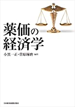 表紙: 薬価の経済学 (日本経済新聞出版) | 小黒一正
