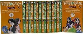 クロスゲーム 全17巻完結セット (少年サンデーコミックス)