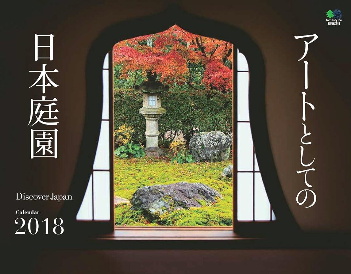 天の広まった幸運なカレンダー2018 アートとしての日本庭園 (エイ スタイル?カレンダー)