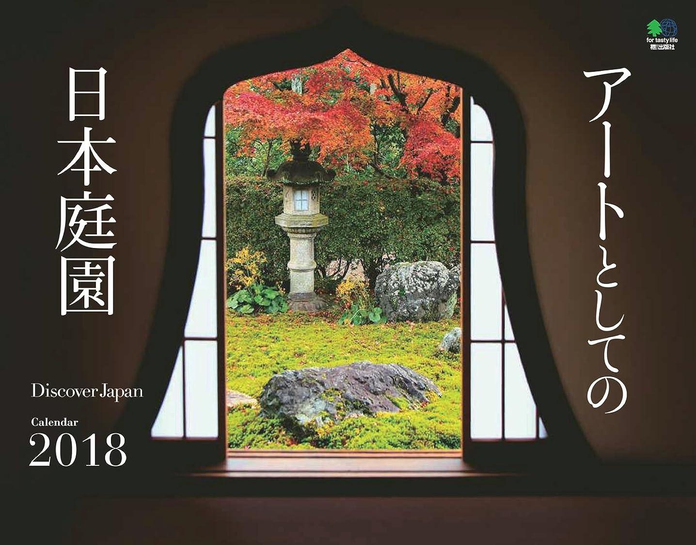 入浴ただ救急車カレンダー2018 アートとしての日本庭園 (エイ スタイル?カレンダー)