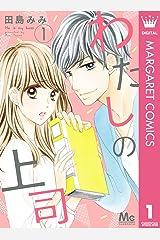 わたしの上司 1 (マーガレットコミックスDIGITAL) Kindle版