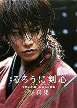 映画るろうに剣心 京都大火編/伝説の最期編 写真集