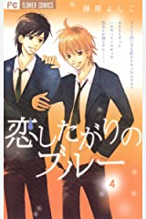 恋したがりのブルー(4) (フラワーコミックス) Kindle版