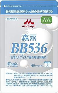 森永BB536 45カプセル入り 新アルミパウチパッケージ! 1個(1日3カプセル×15日分)