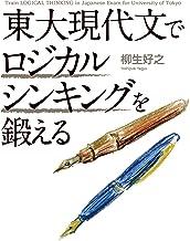 表紙: 東大現代文でロジカルシンキングを鍛える | 柳生 好之