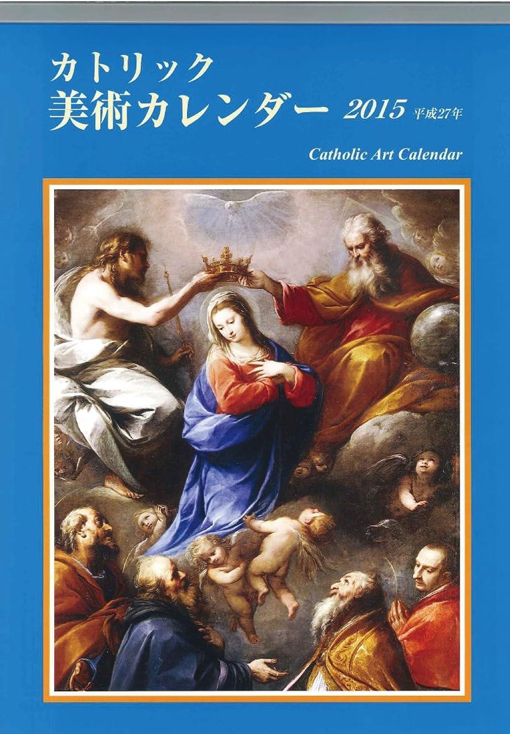 来て罪悪感座るカトリック美術カレンダー2015