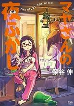 表紙: マヤさんの夜ふかし 3 (ゼノンコミックス) | 保谷伸