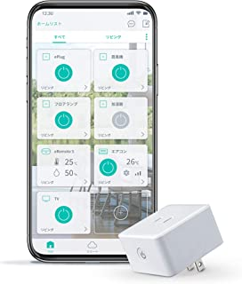 【Works with Alexa認定製品】LinkJapan 「ePlug(イープラグ)」 スマホ&音声で電源をIoT化するプラグ GoogleHomeも対応 ほこりやお子様のいたずら防止機能と温度の異常上昇防止機能搭載 PSEマークあり e...