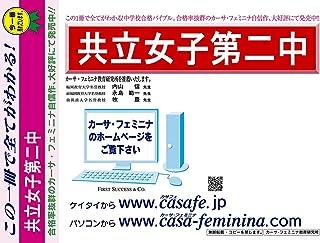 共立女子第二中学校【東京都】 最新過去・予想・模試5種セット 1割引(最新の過去問題集1冊[HPにある過去問のうちの最新]、予想問題集A1、直前模試A1、合格模試A1、開運模試A1)