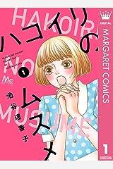 ハコイリのムスメ 1 (マーガレットコミックスDIGITAL) Kindle版