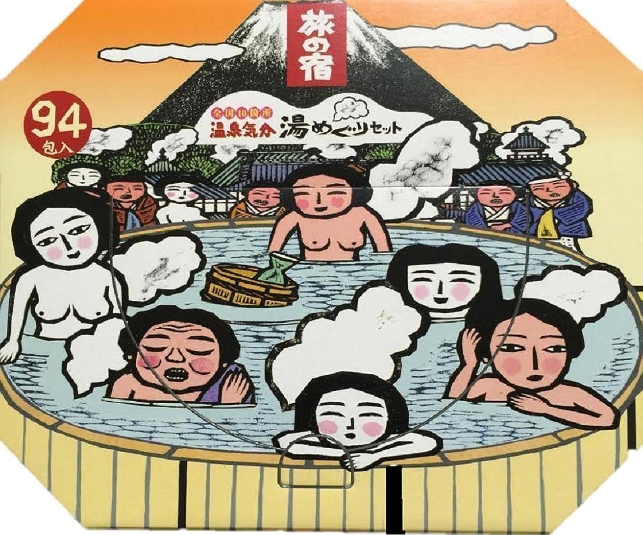 追う研究所驚くべき旅の宿(薬用入浴剤) 全国10箇所温泉気分 湯めぐりセット94包入