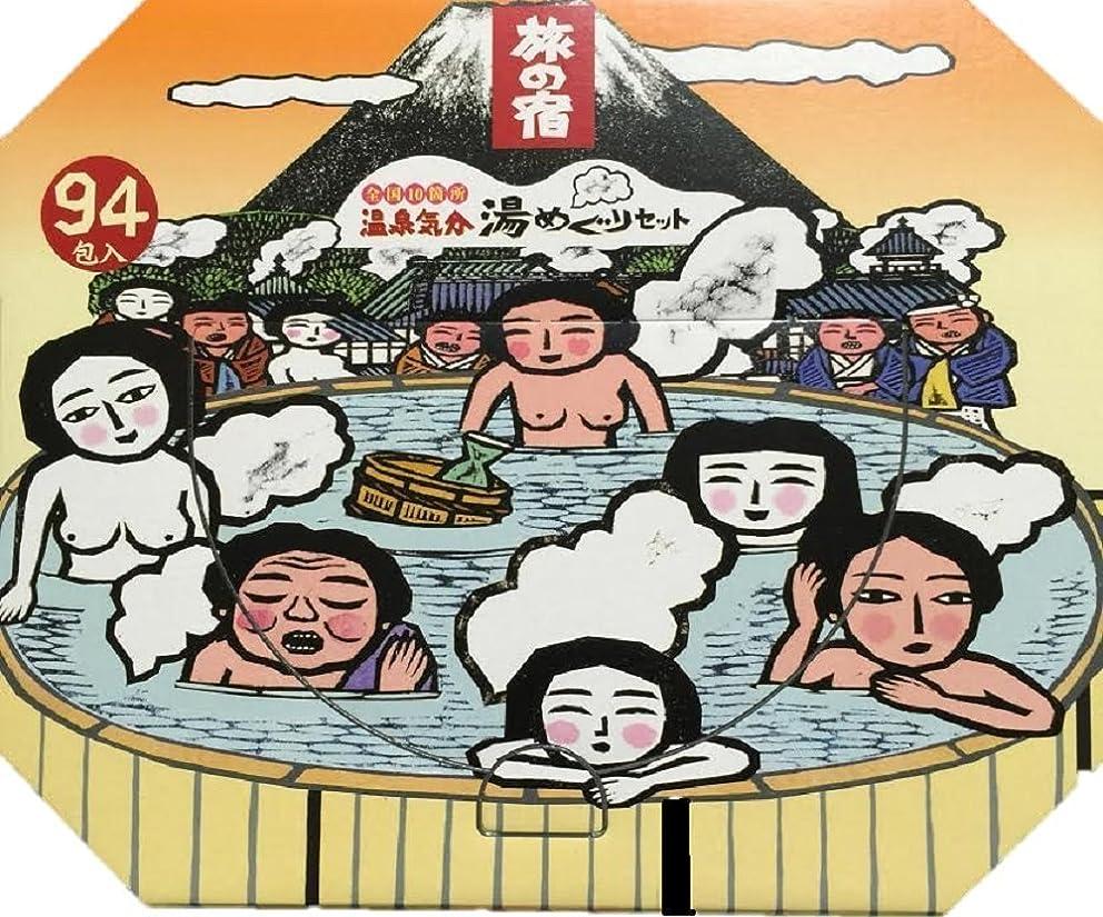 推測有彩色の内陸旅の宿(薬用入浴剤) 全国10箇所温泉気分 湯めぐりセット94包入