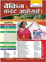 Best banking and current affairs kiran prakashan Reviews