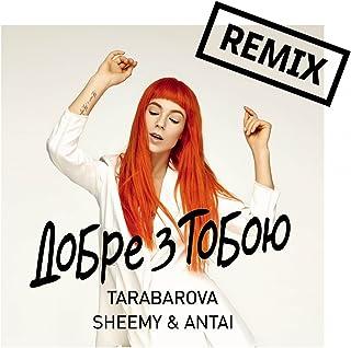 Добре з тобою (Sheemy & Antai Remix)