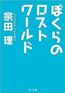 ぼくらのロストワールド 「ぼくら」シリーズ (角川文庫)