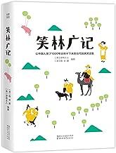 作家榜经典:笑林广记(谁看谁笑、放松身心的解压神书!) (大星文化出品)