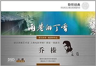聆听经典:雨巷的丁香(配乐朗诵•戴望舒作品)(CD+书)