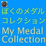 メダルコレクション for 妖怪ウォッチ