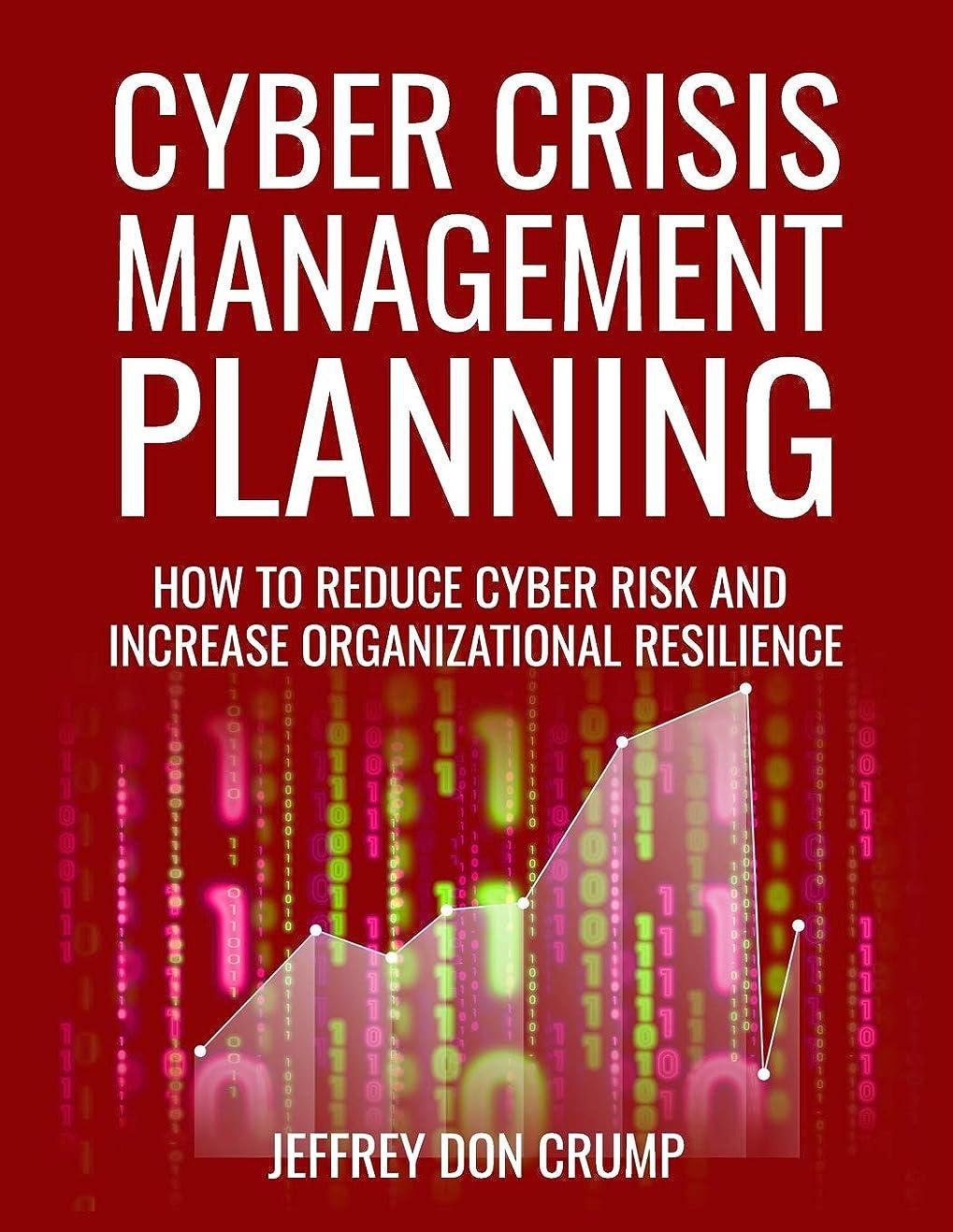 脚本家畝間ケーブルCyber Crisis Management Planning: How to reduce cyber risk and increase organizational resilience