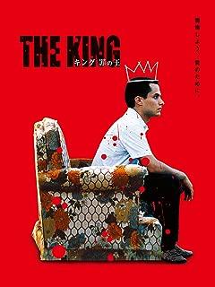 キング 罪の王(字幕版)