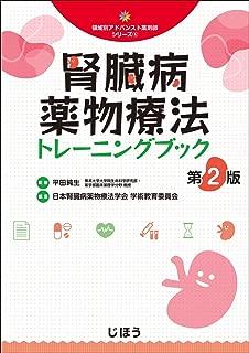 領域別アドバンスト薬剤師シリーズ④ 腎臓病薬物療法トレーニングブック第2版 (領域別アドバンスト薬剤師シリーズ 4)