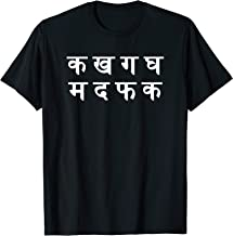 Ka Kha Ga Gha Ma Da Fa Ka in Hindi Desi T-Shirt