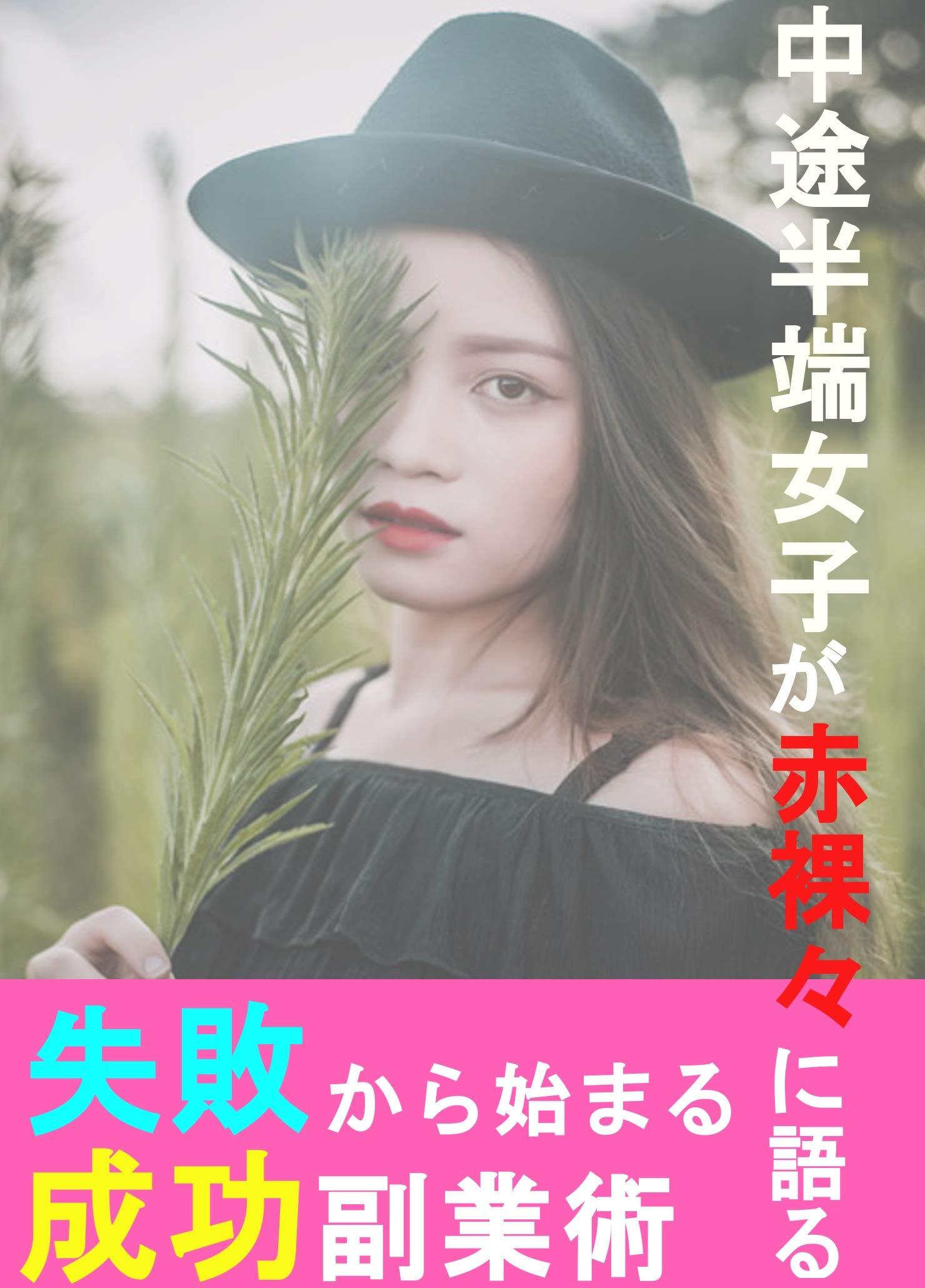 Half-heartedgirlspeaksopenly: Successfulsidebusinessstartingfromfailure (Japanese Edition)