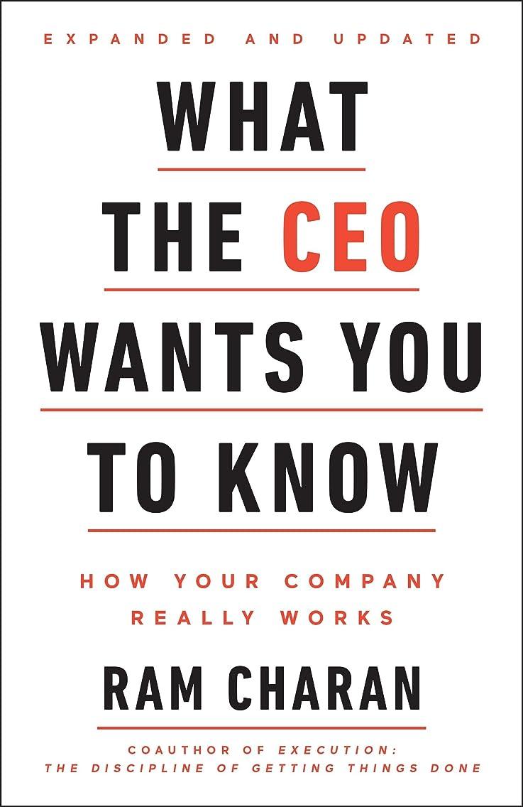 水を飲むトーストパーティーWhat the CEO Wants You To Know, Expanded and Updated: How Your Company Really Works (English Edition)