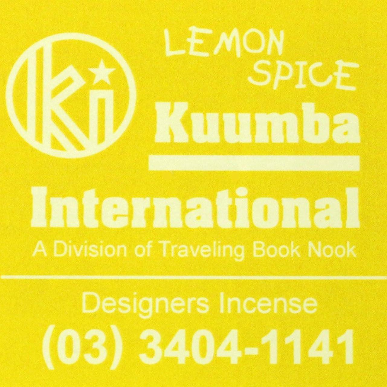 略す誓う金額(クンバ) KUUMBA『incense』(LEMON SPICE) (Regular size)