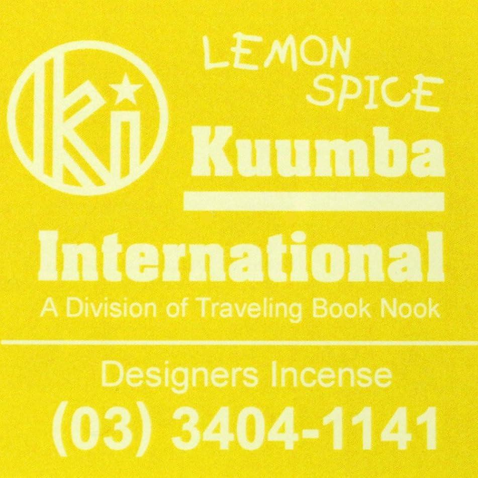ワーカー掃除不当(クンバ) KUUMBA『incense』(LEMON SPICE) (Regular size)