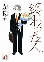 表紙: 終わった人 (講談社文庫) | 内館牧子