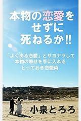 本物の恋愛をせずに死ねるか!!: 「よくある恋愛」とサヨナラして 本物の幸せを手に入れる とっておき恋愛術 Kindle版