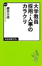 表紙: 大学教員採用・人事のカラクリ (中公新書ラクレ) | 櫻田大造