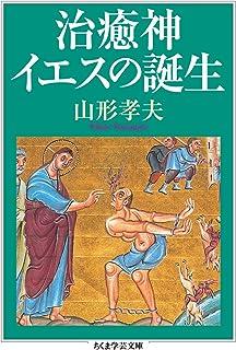 治癒神イエスの誕生 (ちくま学芸文庫)